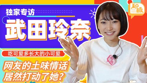 什么土味情话能捕获女神芳心?专访日本仙女模特武田玲奈
