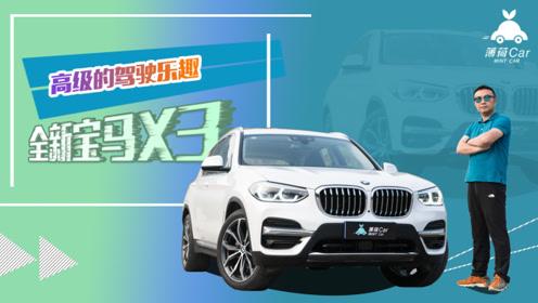 薄荷Car:高级的驾驶乐趣 全新宝马X3动态评测