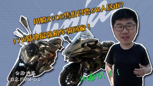 分秒日本行05:探秘川崎摩托店,地表最强机车17万能骑回家?