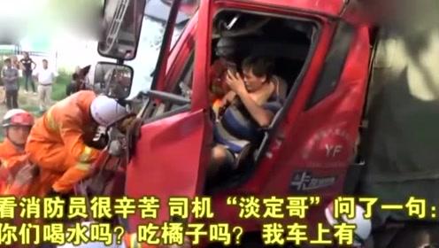 """淡定哥本尊!郑州""""淡定哥""""遇车祸被困,问消防员""""吃橘子吗"""""""