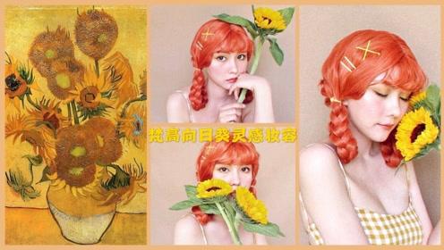 夏日出行必备! 拍照超上镜的梵高向日葵灵感妆容