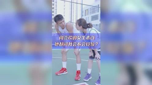当喜欢的女生对你说,要你替她抢一辈子篮板