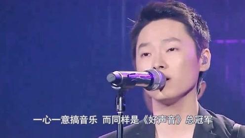 同样是《好声音》总冠军,梁博一心一意搞音乐,而他沦为路人