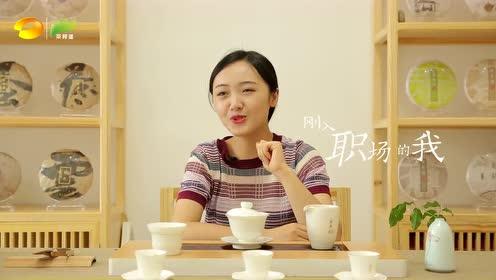 """茶频道""""好茶好生活"""",主持人戴雅宜个人宣"""
