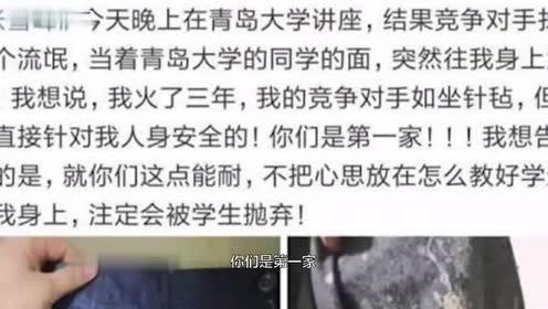 网红讲师张雪峰,讲话途中被泼不明液体,网友:安保需加强!
