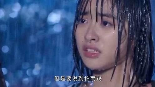 淋雨戏的女星颜值如何?来场大雨就知道了,宋祖儿颜值耐打