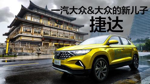 豆车一分钟: 一汽大众跟大众再推出全新捷达品牌,新车为SUV