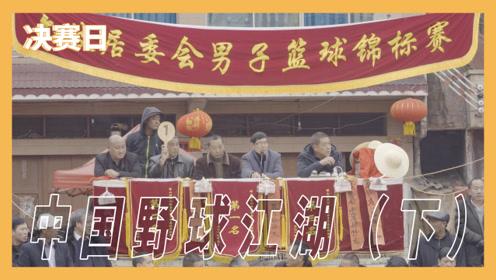 贵州乡镇凑钱打篮球传统,吸引前CUBA选手,冠军水平的对决