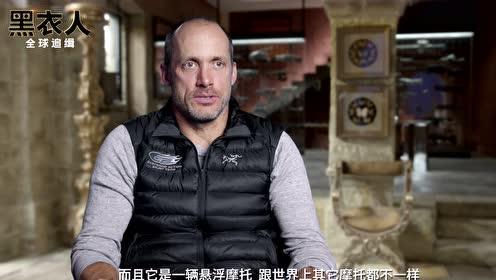 《黑衣人:全球追缉》全网热播 今日曝劲舞系反派幕后特辑