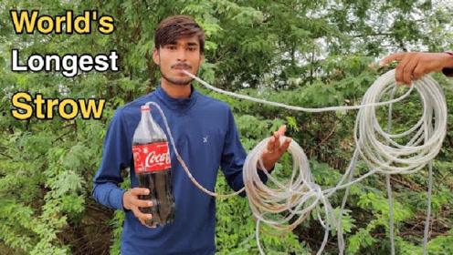 老外挑战用30米长的吸管喝可乐,估计喝完也快天黑了!