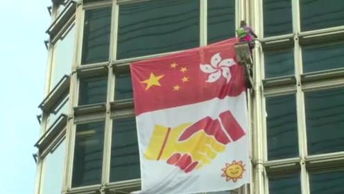 """我爱香港!法""""蜘蛛侠""""徒手爬中环大楼 挂起中国国旗和香港区旗"""