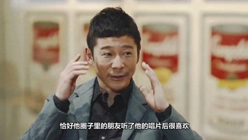 前泽友作希望钱从世界消失,表示只做自己喜欢的事情