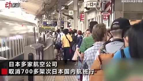 """台风""""罗莎""""登陆日本广岛:已致16人受伤超7000人被疏散"""