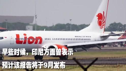 印尼狮子航空:波音737MAX坠机调查报告可能在10月发布
