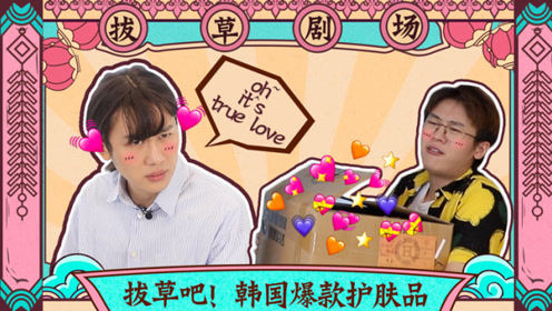 范冰冰上脸带货的网红韩妆,在韩国本土竟然查无此人?