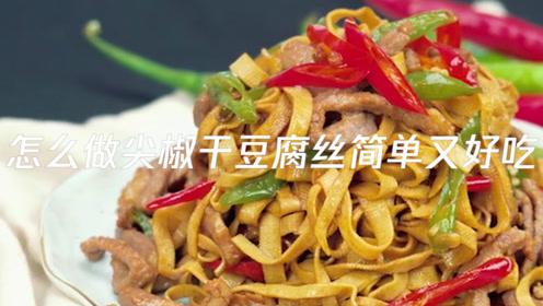 怎么做尖椒干豆腐丝简单又好吃