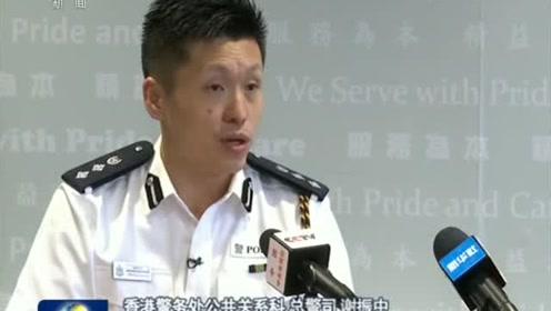香港警队:恪尽职守 维护香港法治