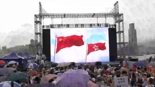 现场!民众冒雨参加反暴力救香港集会 现场奏响国歌全场齐声高唱