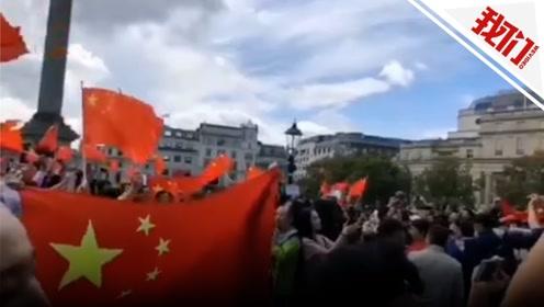国歌在英国伦敦唱响:我们爱香港 我们爱中国