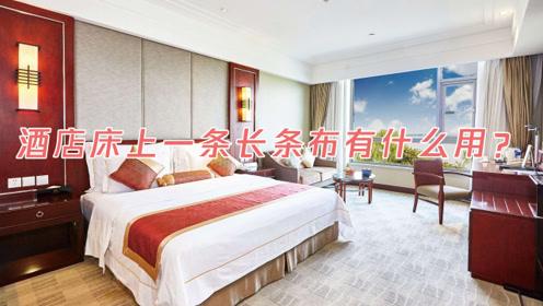 酒店床上一条长条布有什么用?