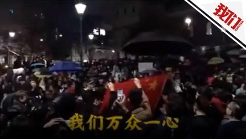 中国留学生合唱国歌 雨中为国旗打伞