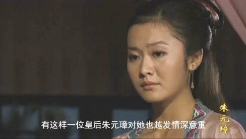 马皇后长得丑,为何得朱元璋独宠?可能你不信,但事实很简单