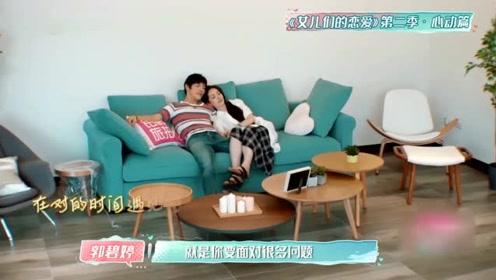 向佐沙发上休息,看到郭碧婷腿放在哪,网友:忘记是在录节目了?