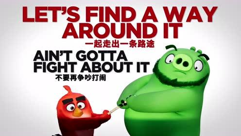 《愤怒的小鸟2》最新主题曲MV《让我们做个朋友吧》