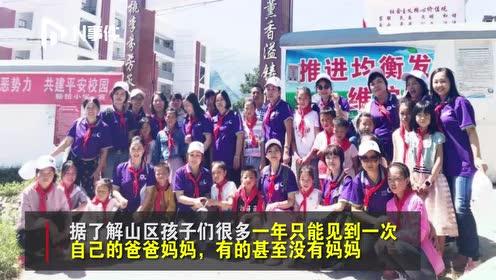 一年只能见一次爸妈!中山女企业家远赴昭通,助学当地留守儿童
