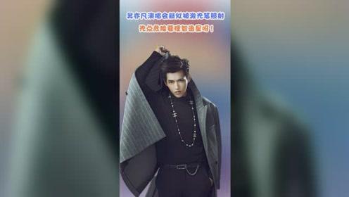 吴亦凡演唱会疑似被激光笔照射,光点危险,一定要理智追星呀!
