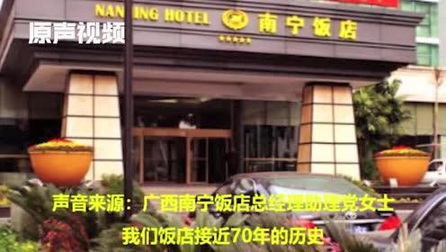 南宁一五星酒店烧水壶惊现用过的卫生巾!23岁女房客已承认行为