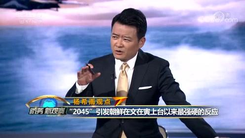 韩国扩武 朝鲜震怒 朝韩对话之门即将关闭?