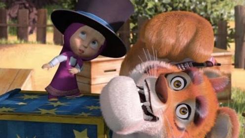 小老虎讨厌丽莎,经过小熊的教育后,成为了表演魔术的天才!