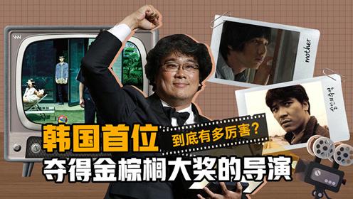 【综艺】《寄生虫》火了,韩国首位金棕榈导演奉俊昊有多厉害?