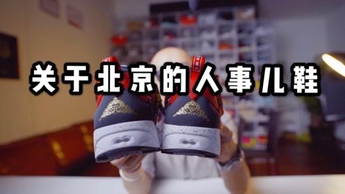 有关北京的一双鞋一个人和一件事儿