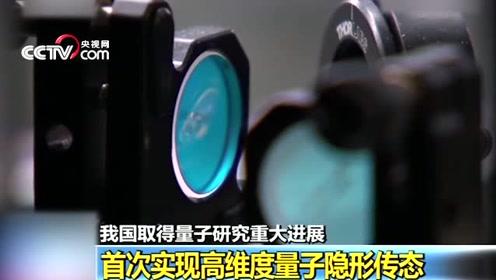 星际穿越梦想成真?中国量子研究取得关键突破,远距离通讯成可能