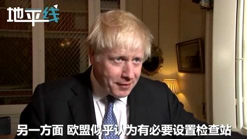 英国首相鲍里斯:欧盟有点消极 但是有协议脱欧仍然可能
