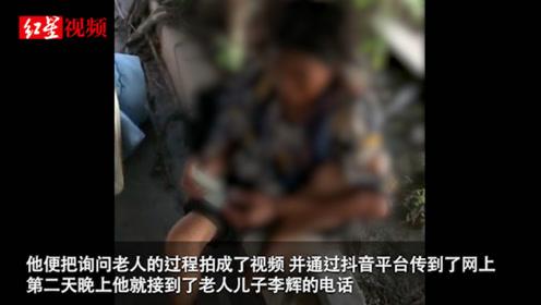 福建男子路遇流浪老人拍抖音 亲儿子看到视频后寻回老母