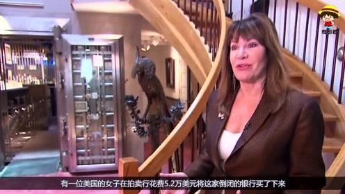 美国女子买下倒闭银行,收获到意外的惊喜,查看之后发现赚大了