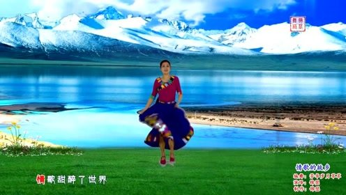 锦瑟舞语-藏族舞《情歌的故乡》编舞:芳华岁月萃萃