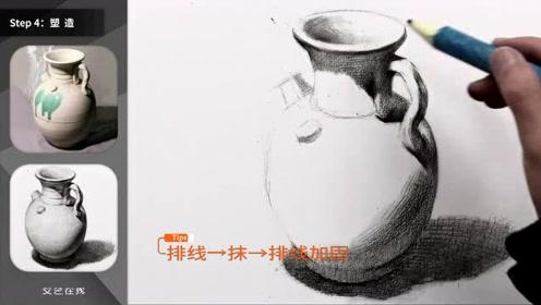 素描静物单体罐子画法全解,零基础入门素描就看这节课