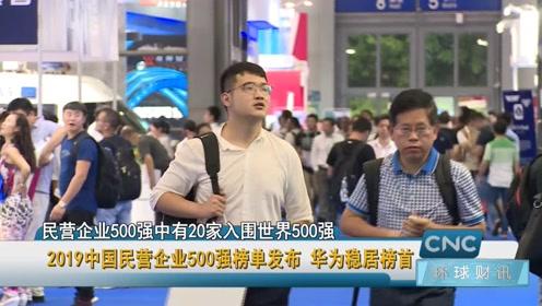 2019年08月23日 环球财讯(字幕版)