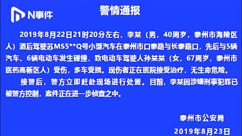 江苏泰州一小车连撞5辆汽车6辆电动车,警方:系酒驾,1人受伤