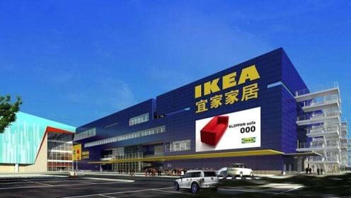 宜家宣布2020年将在中国投资100亿元人民币