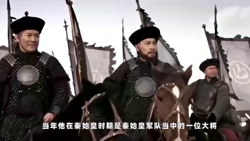 此秦朝将军,活到100多岁,这一点秦始皇刘邦都不及他,对吗?