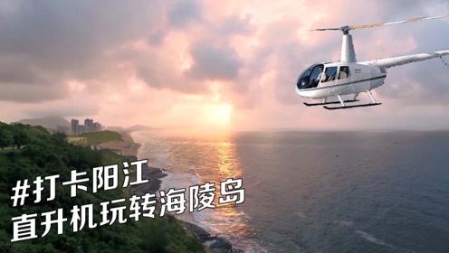 趣玩飞行#打卡阳江 美女飞行体验官乘直升机玩转海陵岛!