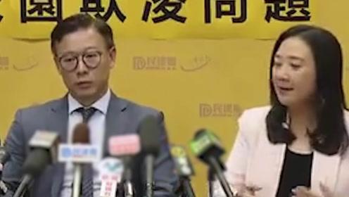 公然仇警、诅咒警察子女?民建联促请香港教育局严防校园欺凌