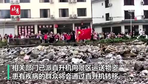 四川西岭雪山景区突发泥石流救援中受困者挥舞国旗谢特警