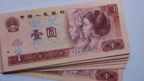 23年前的红色1元纸币,现今的收藏价值是多少?有的赶紧藏起来