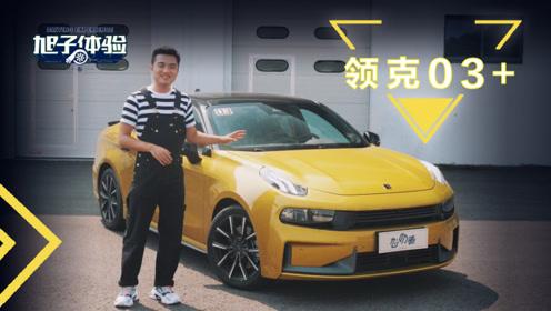 中国第一款性能车 旭子体验领克03+